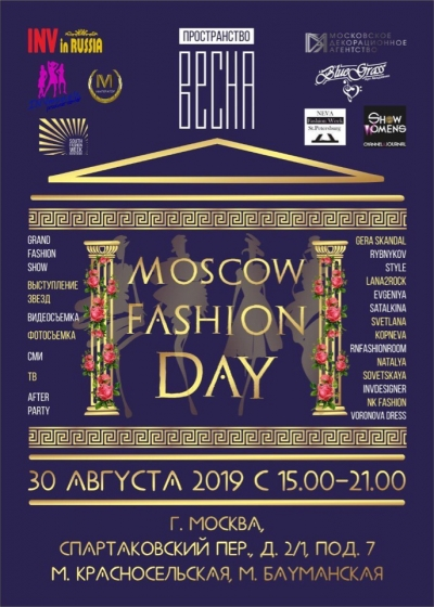 MOSCOW FASHION DAY 2019